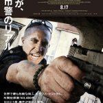 美に効く映画【サプリ】Vol.8『エンド・オブ・ウォッチ』