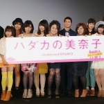 中島知子の体当たりで挑んだ演技に注目!R18版も来年公開!!『ハダカの美奈子』初日舞台挨拶