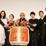 松たか子、黒木華、妻夫木らが鏡開き!『小さいおうち』初日舞台挨拶