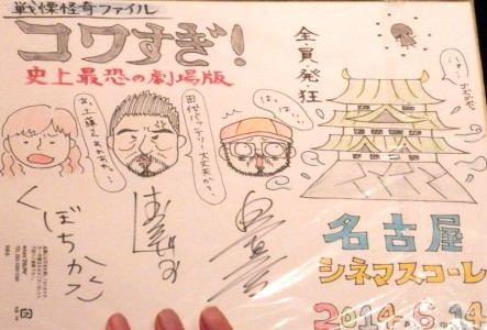 kowasugi2_5