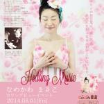 唯一の恋、ひたむきな愛―『カリン』CD発売