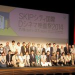デジたるくんに会いに行こう!『SKIPシティ国際Dシネマ映画祭』開幕!