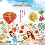 美に効く映画【サプリ】Vol.17『シャンティ デイズ 365日、幸せな呼吸』