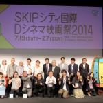 若手映像クリエイターの登竜門 『SKIPシティ国際Dシネマ映画祭2015』コンペ部門公募開始!
