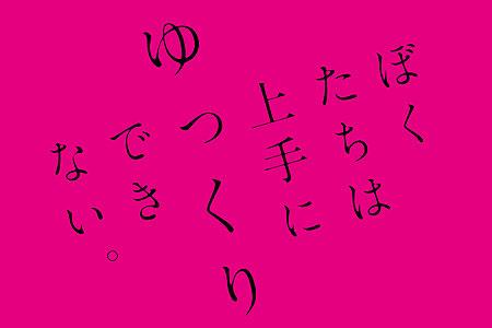 bokutachi_14.jpg