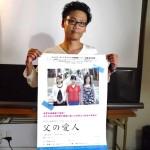 『父の愛人』公開記念 迫田公介監督インタビュー