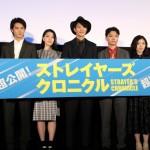 岡田将生、監督の言葉に感無量『ストレイヤーズ・クロニクル』初日舞台挨拶