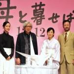 吉永小百合、山田洋次監督の情熱を感じた『母と暮せば』クランクアップ会見
