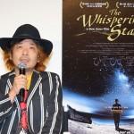福島で撮影された園子温監督最新作『ひそひそ星』×東京フィルメックス