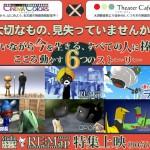 ついに名古屋で開催!『スタジオ リマップ特集上映』