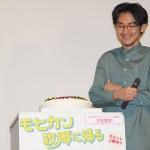 ほっこり松田龍平お誕生日会『モヒカン故郷に帰る』トークイベント