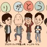 奇跡の満席超え!『スタジオリマップ特集上映』レポート!