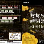 日本一美味しい映画祭!『ちちぶ映画祭2016』開催!