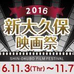 話題作から日本初上映まで!『第3回 新大久保映画祭』開催