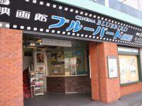 旅先で出逢った映画館
