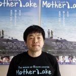 母なる湖は 小さな地球『Mother Lake マザーレイク』鑑賞記