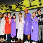伊藤沙莉・須賀健太、特攻服で過ちを語る!『獣道』初日舞台挨拶
