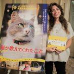 『猫が教えてくれたこと』スペシャル動画インタビュー