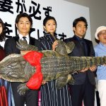 榮倉奈々・安田顕、ワニも登場!『家に帰ると妻が必ず死んだふりをしています。』完成披露試写会