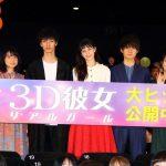 佐野勇斗、この作品がすごく大好き!『3D彼女  リアルガール』公開記念舞台挨拶
