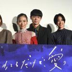 菅田将暉、お別れするつもりで演じた『生きてるだけで、愛。』完成披露上映会