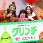 ロバート秋山のクリスマスを3倍盛り上げる方法!『グリンチ』大ヒット記念イベント