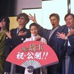 伊勢谷友介、濃厚キスシーンはGACKTのせい!『翔んで埼玉』初日舞台挨拶