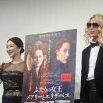 真矢ミキ、ローランドの名言に興奮!『ふたりの女王 メアリーとエリザベス』ジャパンプレミア