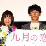 高橋一生、恋をする後押しになれば『九月の恋と出会うまで』公開記念舞台挨拶