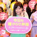 篠原涼子、怒るのも愛情なんだよ!『今日も嫌がらせ弁当』親子試写会