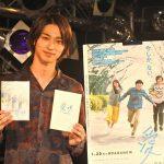 横浜流星、不安で仕方なかった『愛唄−約束のナクヒト−』Blu-ray&DVD発売記念イベント