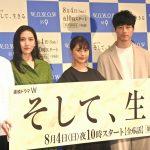 有村架純、岡田恵和は恩師のような存在『連続ドラマW そして、生きる』完成披露試写会