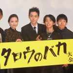 菅田将暉、俺がずっと泣いてた『タロウのバカ』公開記念舞台挨拶