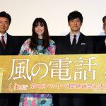 西島秀俊、モトーラ世理奈に「絶対バレてる」とツッコミ『風の電話』公開記念舞台挨拶