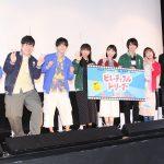 小川紗良、アテ書きのような役をいただけて嬉しい『ビューティフルドリーマー』初日舞台挨拶