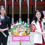 永野芽郁、見どころは「人を殴り飛ばした、凶暴な私」『地獄の花園』ヒット祈願
