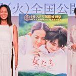 倉科カナ、昔の自分を見ているような感覚『女たち』の公開祈念イベント