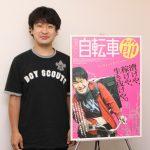 コロナ禍の東京を撮りました『東京自転車節』青柳拓監督インタビュー