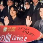松坂桃李、緊張感と不安の続編『孤狼の血 LEVEL2』公開記念舞台挨拶