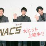 大泉洋、何度も解散の危機があった『劇場版 がんばれ!TEAM NACS』公開記念舞台挨拶