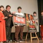 阪元裕吾監督、某女優にドタキャンされて『黄龍の村』トークイベント