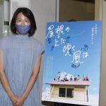浅田さかえ監督、自分に合った学びの場を選べれば『屋根の上に吹く風は』初日舞台挨拶